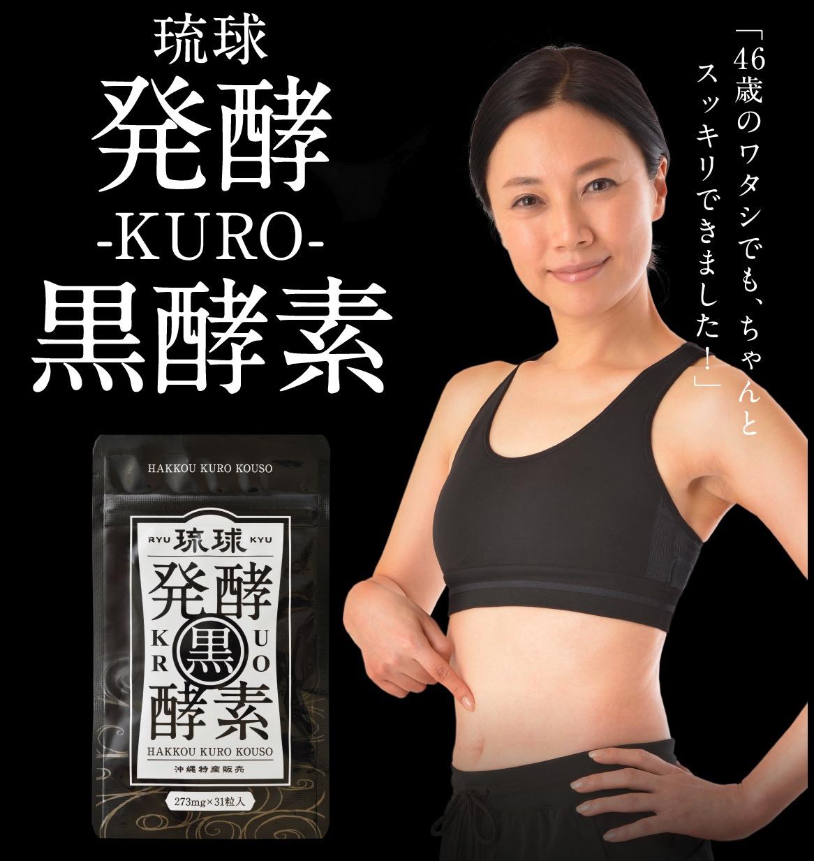 琉球黒酵素の効果・痩せる?