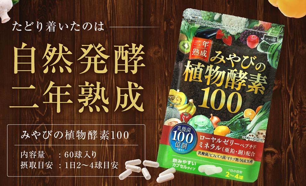 みやびの植物酵素100の成分・副作用