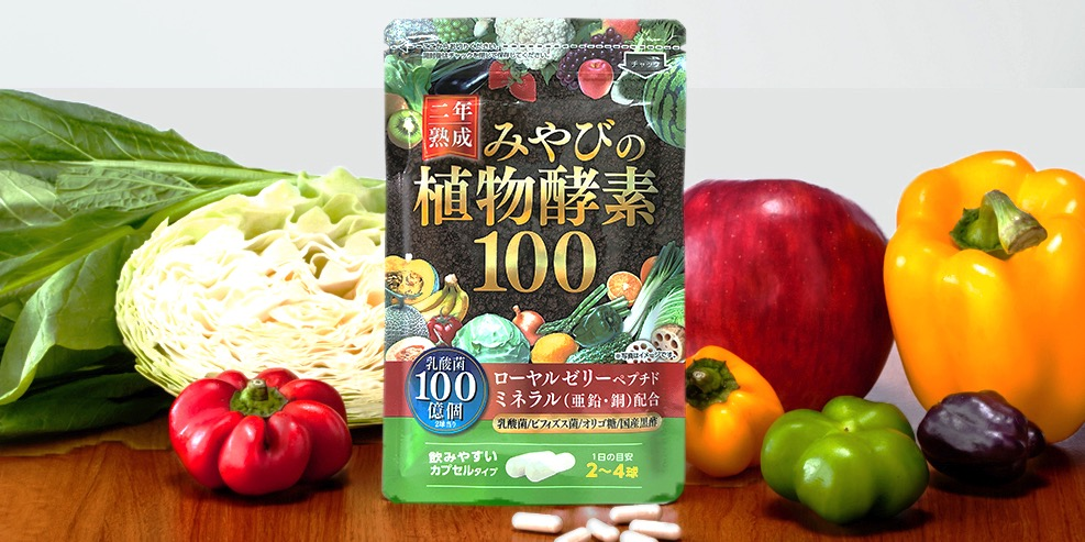 みやびの植物酵素100はどんな人におすすめ?